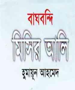 Baghbondi Misir Ali by humayun ahamed pdf