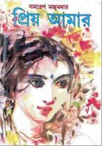 Read more about the article Priyo Amar : Samoresh Majumder ( সমরেশ মজুমদার : প্রিয় আমার )