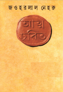 Read more about the article Jawaharlal Nehru Attochorit – জওহরলাল নেহেরু আত্মচরিত