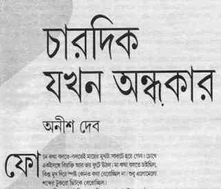 Chardik Jokhon Ondhokar by Anish Dev Bangla pdf, bengali pdf ,bangla pdf, bangla bhuter golpo, Bangla PDF, Free ebooks download, bengali book pdf, bangla pdf book, bangla pdf book collection ,masud rana pdf, tin goyenda pdf , porokiya golpo, Anish Dev books pdf download