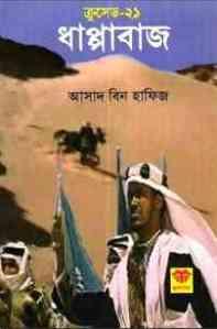Read more about the article Dhappabaz : Crusade Series ( ক্রুসেড সিরিজ : ধাপ্পাবাজ )