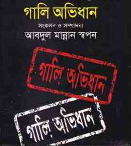 Read more about the article Gali Ovidhan : গালি অভিধান