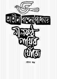 NilKontho Pakhir Khoje 1 : Atin Bandopadhyay ( অতীন বন্দ্যোপাধ্যায় : নীলকন্ঠ পাখির খোঁজে ১ )