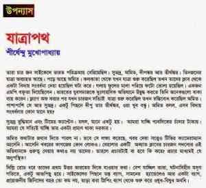 Read more about the article Jatra Path : Shirshendu Mukhopadhyay ( শীর্ষেন্দু মুখোপাধ্যায় : যাত্রা পথ )
