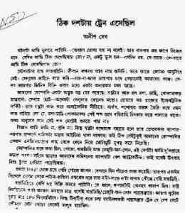 Read more about the article Tik Doshtai Train Eshechilo : Anish Deb ( অনীশ দেব : ঠিক দশটায় ট্রেন এসেছিল )