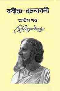Read more about the article Rabindra-Rachanabali Vol- 8 : Rabindranath Tagore ( রবীন্দ্রনাথ ঠাকুর : রবীন্দ্ররচনাবলী ভলিউম ৮ )