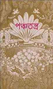 Read more about the article Ponchotontra : Bangla Onobad E-Book ( বাংলা অনুবাদ ই বুক : পঞ্চতন্ত্র )