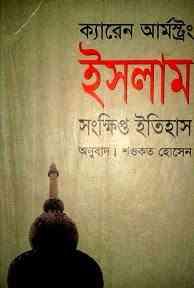 Read more about the article Islam Sonkkhipto Itihas: karen-armstron ( বাংলা অনুবাদ ই বুক : ইসলাম সংক্ষিপ্ত ইতিহাস )
