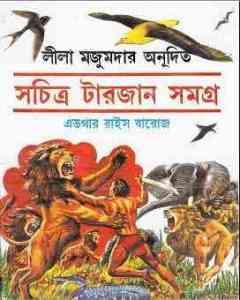 Read more about the article Tarzan Samagra : Bangla Onobad E-Book ( বাংলা অনুবাদ ই বুক : টারজান সমগ্র )