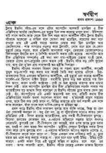Read more about the article Shornodip : MASUD RANA ( মাসুদ রানা : স্বর্ণ দ্বীপ )