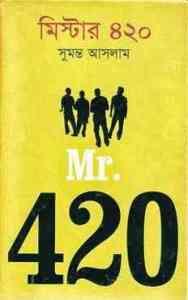 Read more about the article Mr. 420 : Sumonto Aslam ( সুমন্ত আসলাম : মিস্টার ৪২০ )