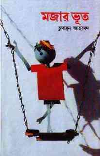 Mojar Bhut by Humayun Ahmed pdf download