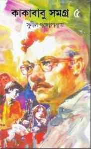 Read more about the article Kakababu Samagra Vol 5 : Sunil Gangapadhyay ( সুনীল গঙ্গোপাধ্যায় : কাকাবাবু সমগ্র ভলিউম ৫ )