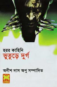 Read more about the article Vuture Durgo : Anish Das Apu ( অনীশ দাস অপু : ভুতুড়ে দুর্গ )