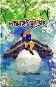 Read more about the article Lion Heart Brothers : Bangla Onobad E-Book ( বাংলা অনুবাদ ই বুক : লায়ন হার্ট ব্রাদার্স )