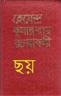 Hemendra Somogro 6 pdf download