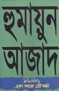 Read more about the article Dosh Hajar Ebong Aro Ekti Dhorshon by Humayun Azad ( হুমায়ুন আজাদ : ১০০০০ এবং আরো একটি ধর্ষণ )