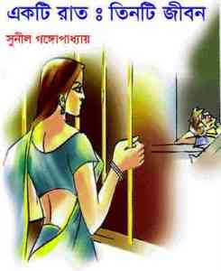 Read more about the article Ekti Rat Tinti Jibon : Sunil Gangapadhyay ( সুনীল গঙ্গোপাধ্যায় : একটি রাত তিনটি জীবন )