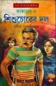 Read more about the article Kakababu O Shishuchor : Sunil Gangapadhyay ( সুনীল গঙ্গোপাধ্যায় : কাকাবাবু ও শিশুচোর ) { কাকাবাবু সিরিজ }