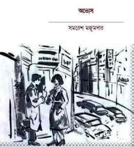 Read more about the article Obhyesh : Samoresh Majumder ( সমরেশ মজুমদার : অভ্যেস )