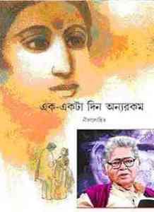 Read more about the article Ek Ekta Din Onnorokom : Sunil Gangapadhyay ( সুনীল গঙ্গোপাধ্যায় : এক একটা দিন অন্যরকম )