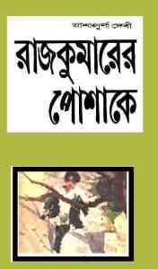 Read more about the article Rajkumarer Poshakay : Ashapurna Debi ( আশাপূর্ণা দেবী : রাজকুমারের পোশাকে )