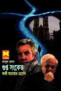 Read more about the article Gupto Shonket : MASUD RANA ( মাসুদ রানা : গুপ্ত সংকেত )