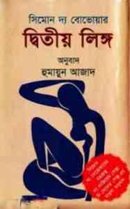 Read more about the article Dwitio Lingo by Humayun Azad ( হুমায়ুন আজাদ : দ্বিতীয় লিঙ্গ )