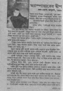 Read more about the article Vampirer Dip : TIN GOYENDA ( তিন গোয়েন্দা : ভাম্পায়ারের দ্বীপ )