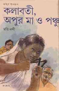 Read more about the article Kolaboti,Apur Ma O Ponchu : Moti Nandi ( মতি নন্দী : কলাবতী , অপুর মা ও পঞ্চু )