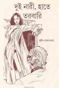 Read more about the article Dui Nari Hate Torobari : Sunil Gangapadhyay ( সুনীল গঙ্গোপাধ্যায় : দুই নারী হাতে তরবারি )