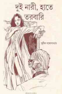 Dui Nari Hate Torobari by Sunil Gangopadhyay Bangla pdf,  bengali pdf ,bangla pdf, bangla bhuter golpo, Bangla PDF, Free ebooks download, bengali book pdf, bangla pdf book, bangla pdf book collection ,masud rana pdf, tin goyenda pdf , porokiya golpo, Sunil Gangopadhyay books pdf download