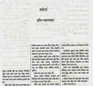 Read more about the article Dharma Adharma : Sunil Gangapadhyay ( সুনীল গঙ্গোপাধ্যায় : ধর্ম অধর্ম )