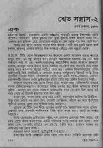 Read more about the article Sheto Shontrash Part 2 : MASUD RANA ( মাসুদ রানা : শ্বেত সন্ত্রাস পর্ব ২ )