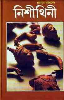 Nishithini by Humayun Ahmed pdf download