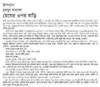 Megher Upar Bari by Humayun Ahmed pdf download