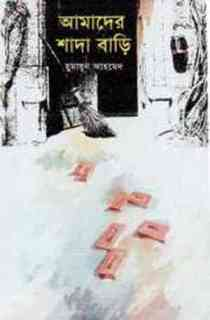 Amader Shada bari by humayun ahamed pdf