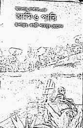 Read more about the article Amio Pari : Bangla Onobad E-Book ( বাংলা অনুবাদ ই বুক : আমিও পারি )
