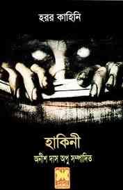 Read more about the article Hakini : Anish Das Apu ( অনীশ দাশ অপু : হাকিনী )