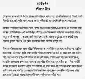 Read more about the article Postmaster : Rabindranath Tagore ( রবীন্দ্রনাথ ঠাকুর : পোস্টমাস্টার )