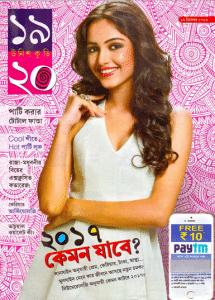 Read more about the article Unish Kuri 19 December 2016 Bangla Magazine Pdf – উনিশ কুড়ি ১৯ ডিসেম্বর ২০১৬ – বাংলা ম্যাগাজিন