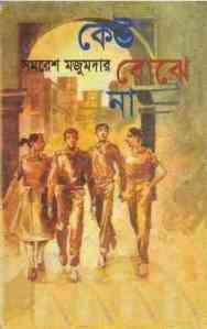 Read more about the article Keo Bojhe Na : Samoresh Majumder ( সমরেশ মজুমদার : কেউ বোঝে না )