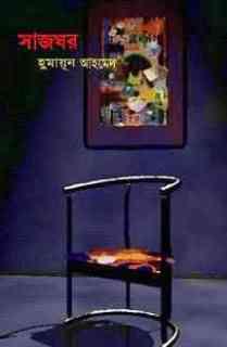 Sajghor by Humayun Ahmed pdf download