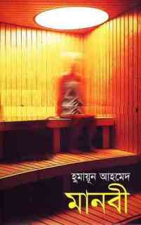 Manobi by Humayun Ahmed pdf download