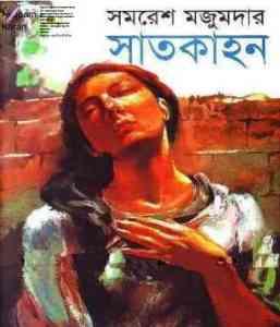 Read more about the article Satkahon Part – 1 : Samoresh Majumder ( সমরেশ মজুমদার : সাতকাহন পর্ব ১ )