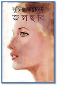 Read more about the article Jolchobi : Suchitra Bhattacharya ( সুচিত্রা ভট্টাচার্য : জলছবি )
