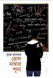 Read more about the article Roll Number Shunno : Sumonto Aslam ( সুমন্ত আসলাম : রোল নাম্বার শূন্য )