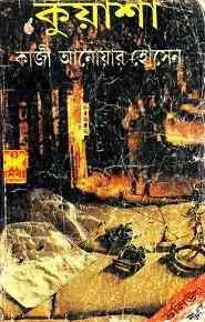 Read more about the article Kuasha Volume-15 : kuasha Series ( কুয়াশা সিরিজ : ভলিউম ১৫ )