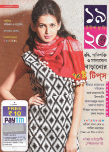 Read more about the article Unish Kuri 19 January 2017 Bangla Magazine Pdf – উনিশ কুড়ি ১৯ জানুয়ারি ২০১৭ – বাংলা ম্যাগাজিন
