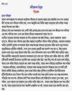 Read more about the article Bicharok : Rabindranath Tagore ( রবীন্দ্রনাথ ঠাকুর : বিচারক )